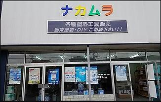 nakamura_narita.jpg