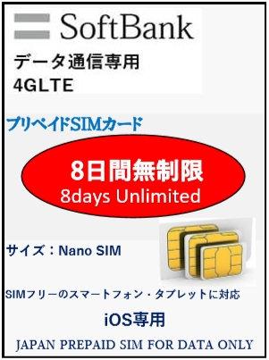 iPhone専用 SoftBank 8日間無制限 データ専用プリペイドSIMカード