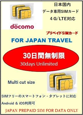 Docomo 30日間無制限 データ専用プリペイドSIMカード