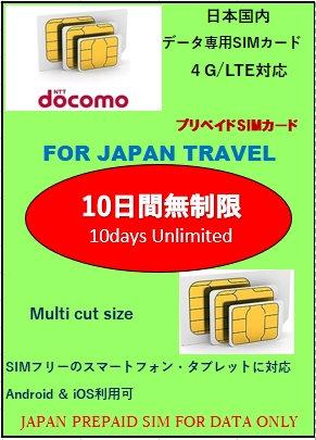 Docomo 10日間無制限 データ専用プリペイドSIMカード