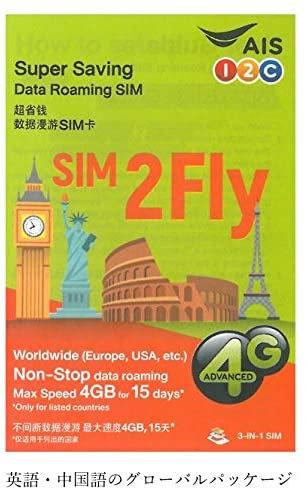 SIM2FLY 4+2GB/15日間 81か国周遊SIMカード(データ通信用)