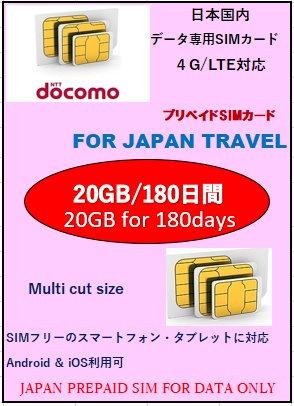 Docomo 20GB/180日間 プリペイドSIMカード (データ専用)