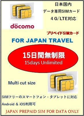 Docomo 15日間無制限 データ専用プリペイドSIMカード