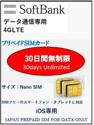 SoftBank 30日間無制限 データ専用プリペイドSIMカード