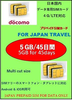 Docomo 5GB/45日間 プリペイドSIMカード(データ専用)