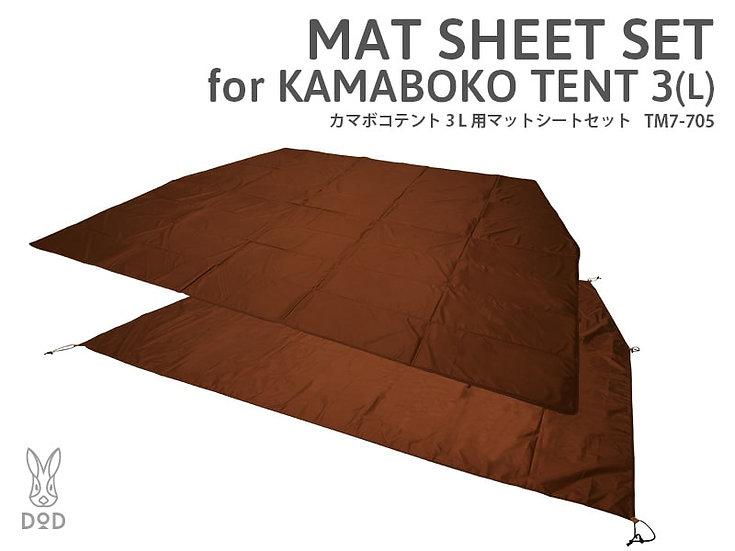 DoD Mat Sheet Set for Kamaboko Tent 3 (L)