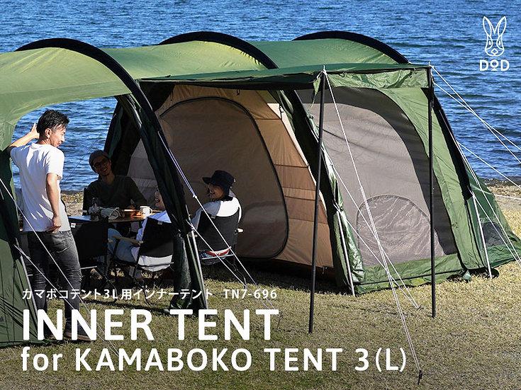 INNER TENT for KAMABOKO TENT 3 (L)