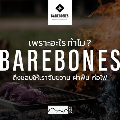 ทำไม Barebones ถึงทำขวานชนิดต่างๆออกมาขาย