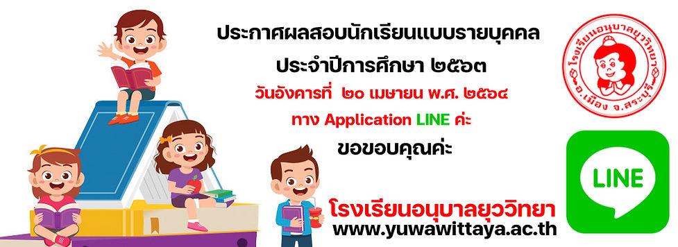 LOGO-YUWA-LINE-T.jpg