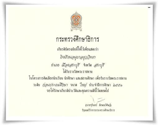 Royal-Award-School-2008-Card-Announcemen