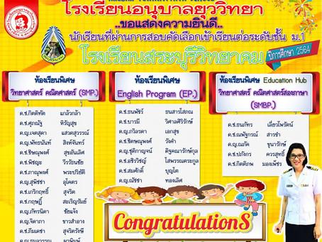 ขอแสดงความยินดีกับนักเรียนชั้นประถมศึกษาปีที่ ๖ ปีการศึกษา ๒๕๖๔