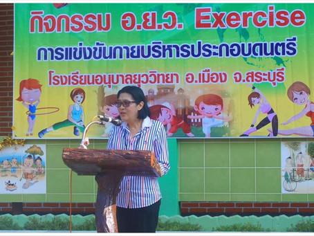 กิจกรรม อ.ย.ว.Exercise 2019