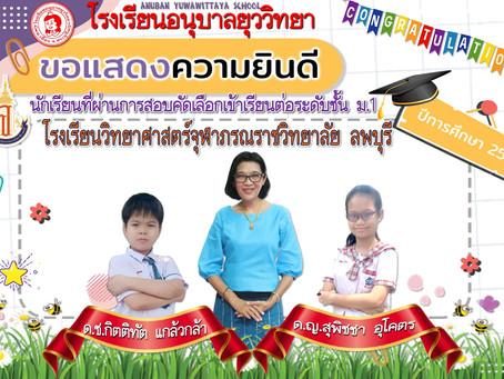 """ขอแสดงความยินดีกับนักเรียนชั้นประถมศึกษาปีที่  ๖ """"รุ่นที่๒๒"""""""