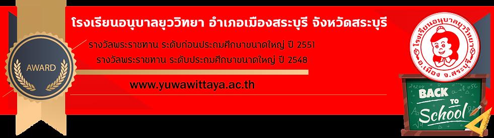 Yuwawittaya2020-Trans-Red.png