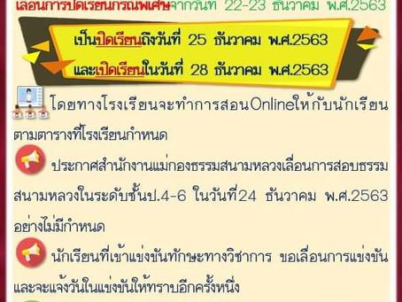 ปิดการเรียนการสอนเป็นกรณีพิเศษ วันที่ 22 - 25 ธันวาคม 2563