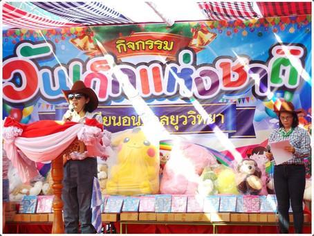 กิจกรรมวันเด็กแห่งชาติ ประจำปี ๒๕๖๑