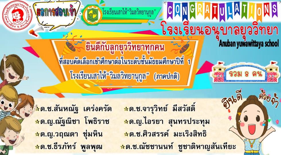 Cover_Admission_School.Saohai.jpg