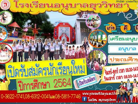 ขยายเวลารับสมัครนักเรียนใหม่ ประจำปี 1/2564