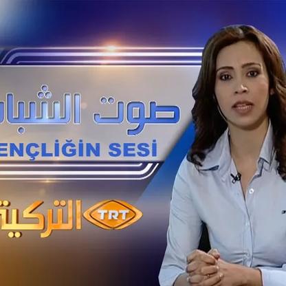 Gençliğin Sesi | TRT Arabic