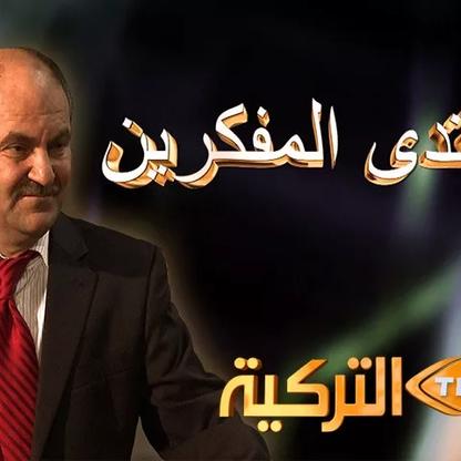 | TRT Arabic