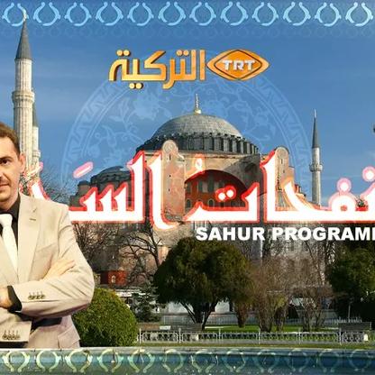 Sahur Programı  | TRT Arabic