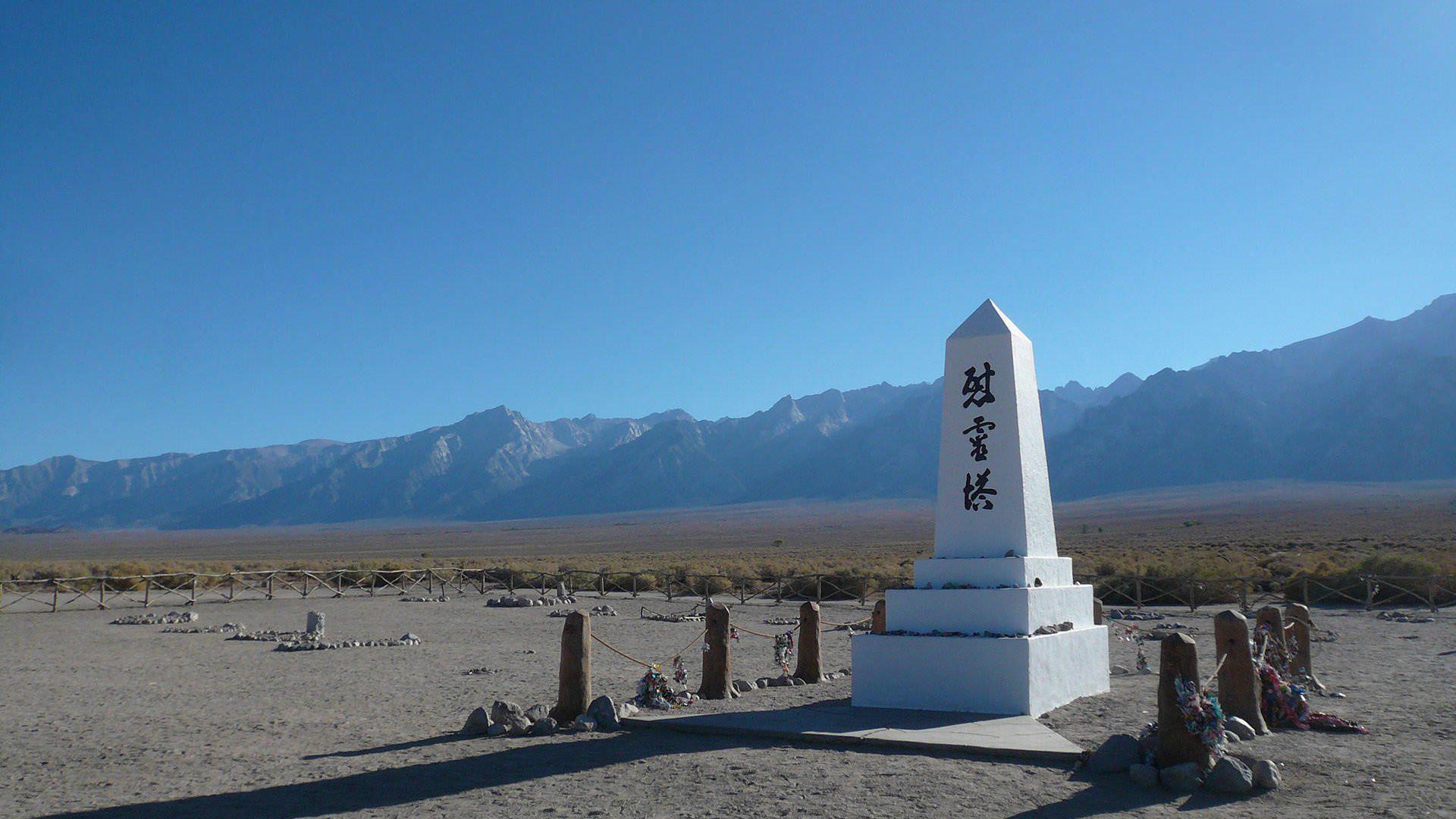 Manzanar Cemetery Memorial