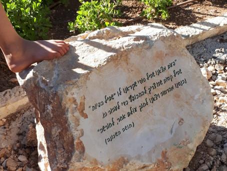 משחקים טבעי, והפעם בירושלים