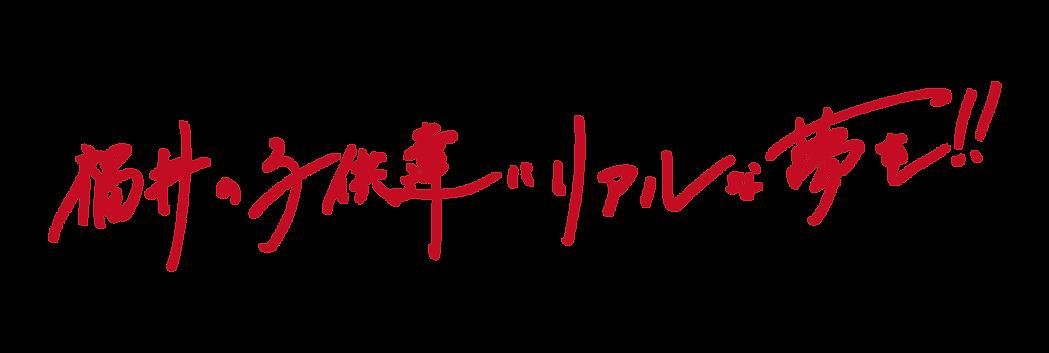 福井の子供達に1.png