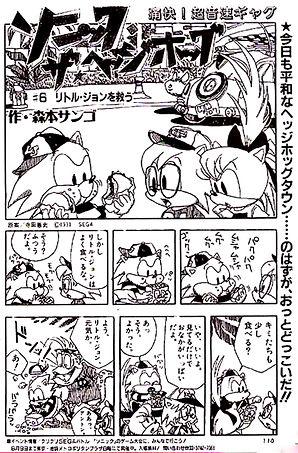 Minoru_kanari_sonic_sega_img4.jpg