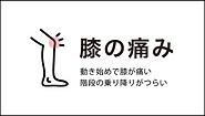 膝の痛み-1.png