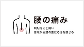 腰の痛み-1.png