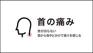 首の痛み-1.png