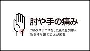 肘や手の痛み-1.png