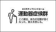 運動器症候群-1.png
