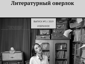 """""""Литературный оверлок"""", выпуск №3/2019 (избранное)"""