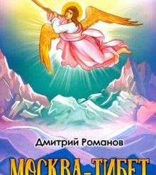 Дмитрий Романов: Москва-Тибет
