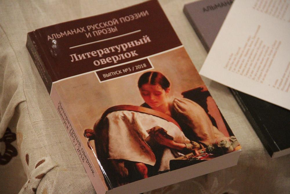 """Альманах """"Литературный оверлок"""""""