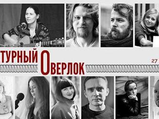 27/10/2018 Литературный концерт в МУЗЕЕ-ЦЕНТРЕ К. Г. ПАУСТОВСКОГО