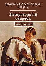 38569752-aleksandr-kramer-literaturnyy-o