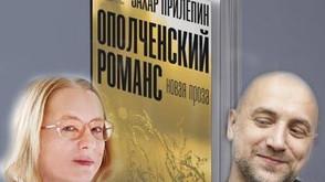 Яков СЫЧИКОВ. ПРИЛЕПИНСКИЕ ВАСИЛЬКИ