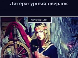 Литературный оверлок 2021, выпуск №1
