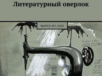 """""""Литературный оверлок"""", выпуск №2/2020"""
