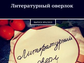 """Вышел в свет альманах """"Литературный оверлок"""", выпуск №4/2019"""