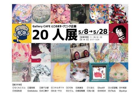 GalleryCAFEとこのま オープニング企画展『20人展』5/8~5/28