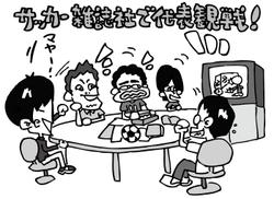 サカダイ観戦