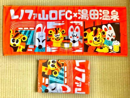 レノファ山口FC×湯田温泉コラボタオルのデザイン!