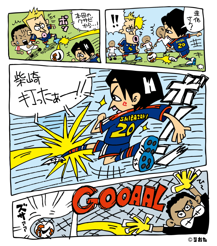 柴崎岳のスーパーゴール