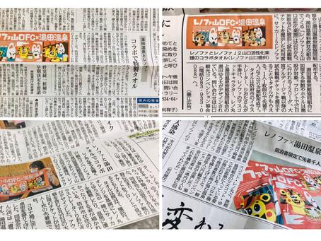 読売新聞・山口新聞・中国新聞・朝日新聞に掲載!