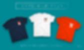 さりげないおっぱいTシャツ2019.png