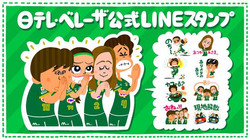 日テレ・ベレーザ公式LINEスタンプ
